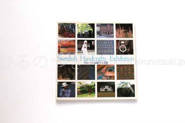 swedish-handcrafts-exhibition