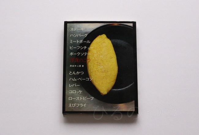 『洋食のこつ』茂出木心護sold out