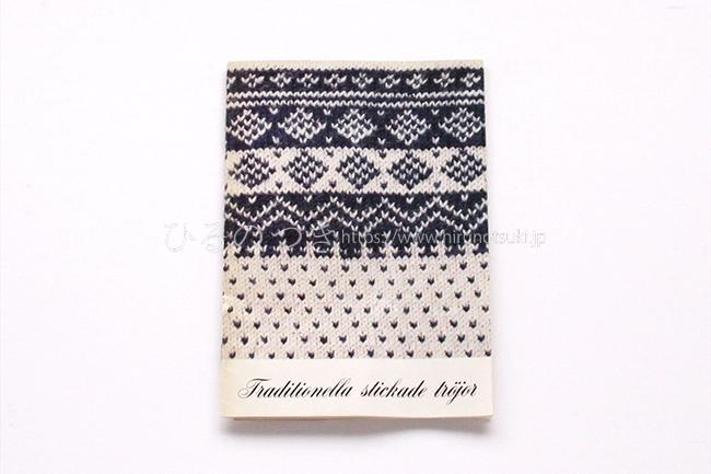 伝統ニットのセーター』Traditio...