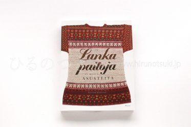 【新刊】フィンランドの伝統セーターと小物『LANKAPAITOJA JA MUITA ASUSTEITA』/ 7980円