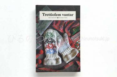 【新刊】スウェーデン『35種類のミトン』Trettiofem vantar 5900円